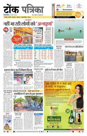 Rajasthan Patrika Tonk 09-04-2017