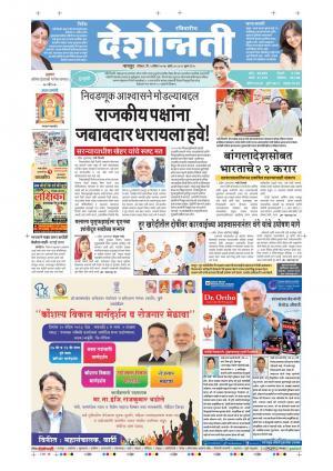 09th Apr Bhandara