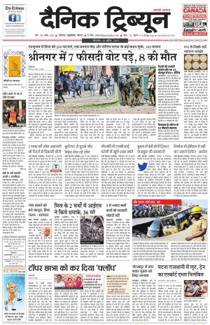 DT_10_April_2017_Rohtak