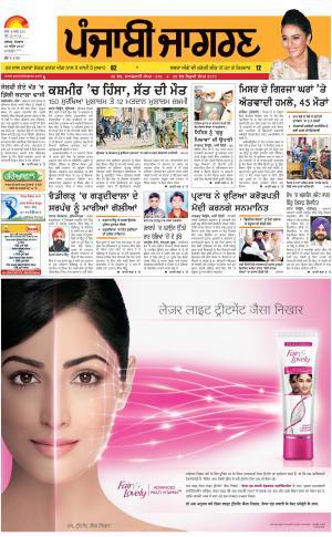 MALWA: Punjabi jagran News : 10th April 2017