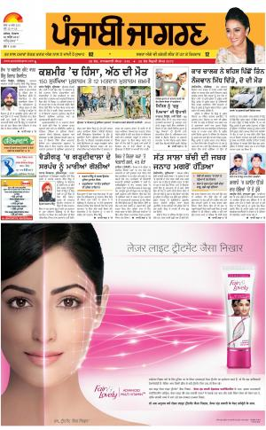 Tarantaran: Punjabi jagran News : 10th April 2017