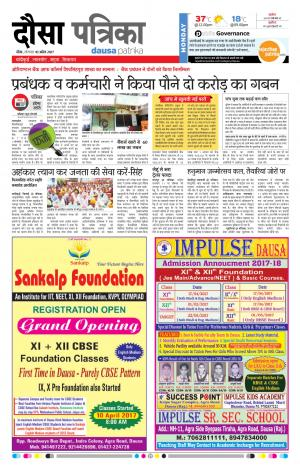 Rajasthan Patrika Dausa 10-04-2017