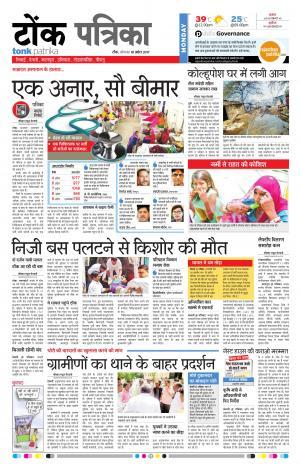 Rajasthan Patrika Tonk 10-04-2017