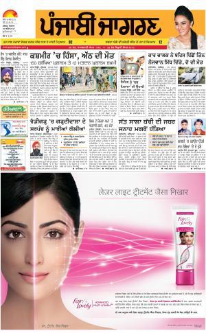 Jagraon: Punjabi jagran News : 10th April 2017