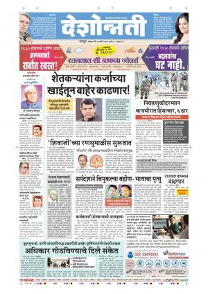 10th Apr Bhandara