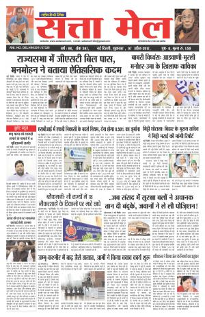 SATTA MAIL DATED 07.04.2017