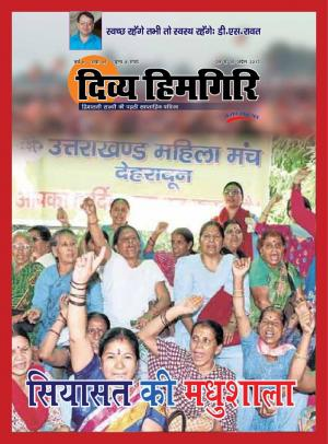 Year:-06,-Issue:-45,-09 April -2017