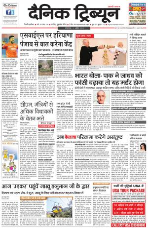 DT_11_April_2017_Rohtak