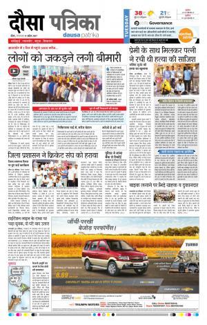 Rajasthan Patrika Dausa 11-04-2017
