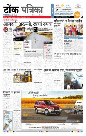 Rajasthan Patrika Tonk 11-04-2017
