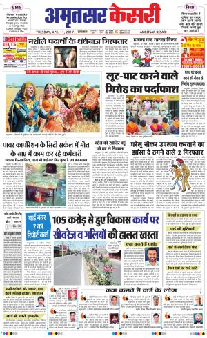 Amritsar kesari