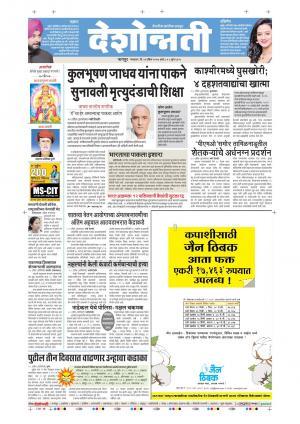 11th Apr Bhandara