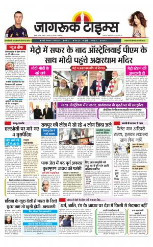 11-Apr-2017 Epaper Jagruktimes