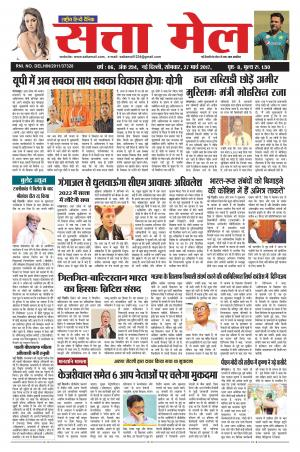 SATTA MAIL DATED 27.03.2017