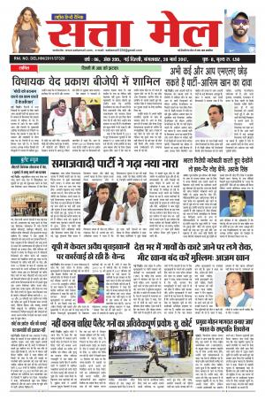 SATTA MAIL DATED 28.03.2017