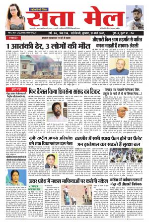 SATTA MAIL DATED 29.03.2017