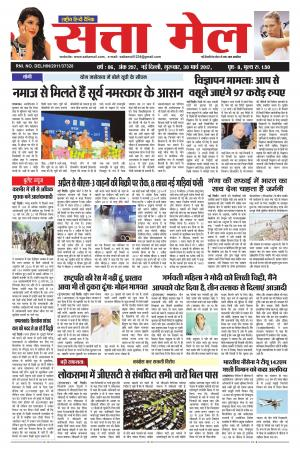 SATTA MAIL DATED 30.03.2017