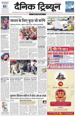 DT_12_April_2017_Rohtak