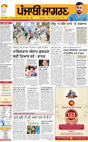 Sangrur\Barnala : Punjabi jagran News : 12th April 2017
