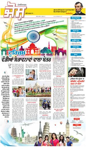 SUPPLEMENT : Punjabi jagran News : 12th April 2017