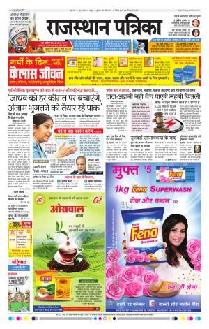 Rajasthan Patrika Jaipur 12-04-2017