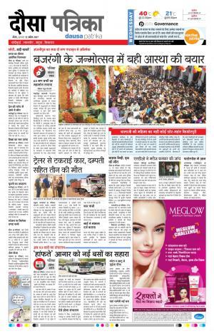 Rajasthan Patrika Dausa 12-04-2017