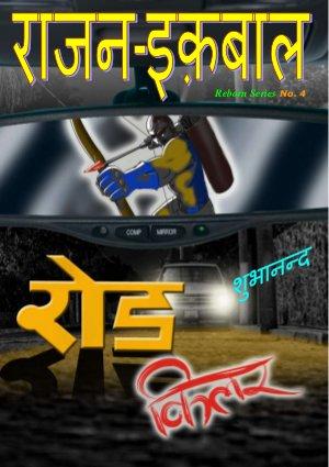 Rajan Iqbal - Road Killer - Read on ipad, iphone, smart phone and tablets.