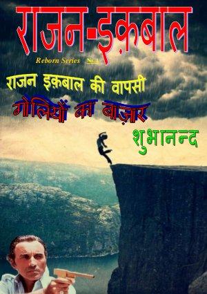 Rajan Iqbal ki Wapsi (Goliyon ka Baazar) - Read on ipad, iphone, smart phone and tablets.