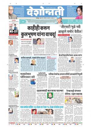 12th Apr Bhandara