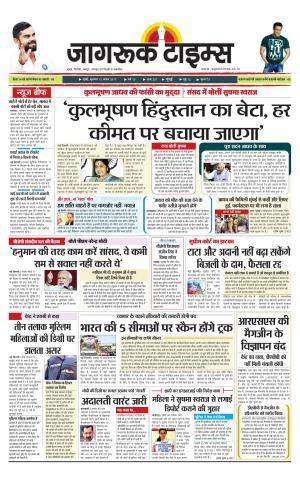 12-April-2017 Epaper Jagruktimes