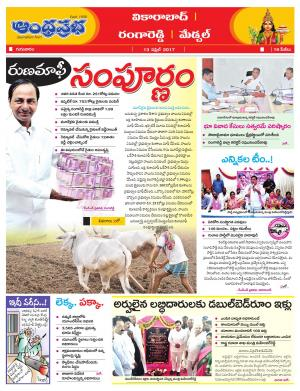 13-4-2017 Rangareddy