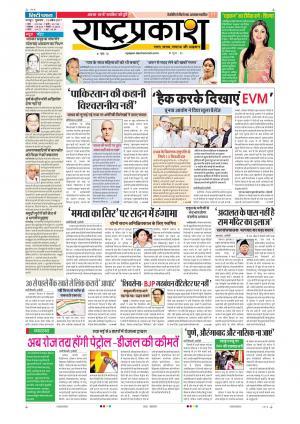 13th Apr Rashtraprakash
