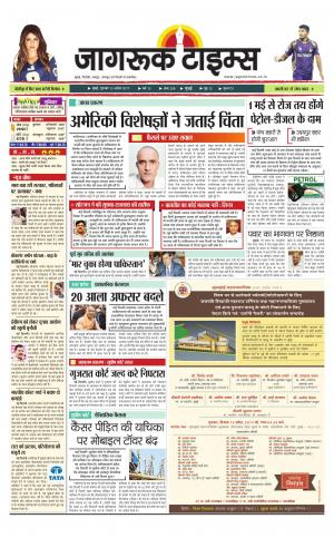 13-April-2017 Epaper Jagruktimes