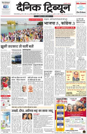 DT_14_April_2017_Rohtak