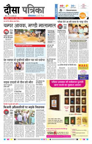 Rajasthan Patrika Dausa 14-04-2017
