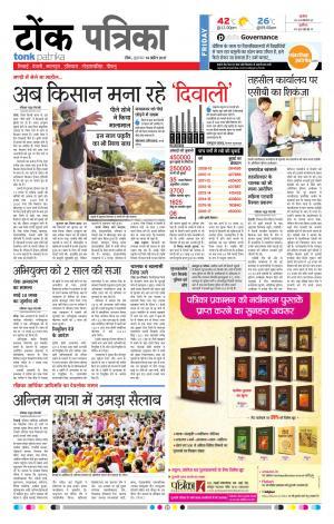 Rajasthan Patrika Tonk 14-04-2017