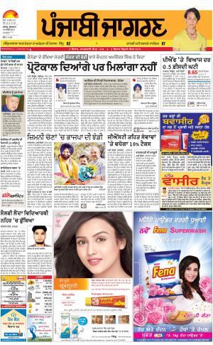 MALWA : Punjabi jagran News : 14th April 2017