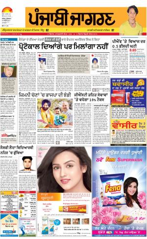 MOGA/FARIDKOT/MUKTSAR : Punjabi jagran News : 14th April 2017