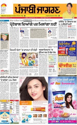 Jagraon : Punjabi jagran News : 14th April 2017