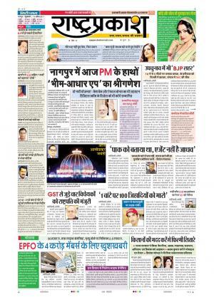 14th Apr Rashtraprakash