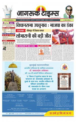 14-April-2017 Epaper Jagruktimes