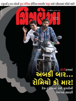 Chitralekha Gujarati - April 24, 2017
