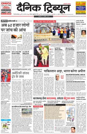 DT_15_April_2017_Rohtak