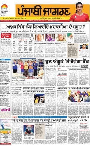 MOGA/FARIDKOT/MUKTSARPunjabi jagran News : 15th April 2017