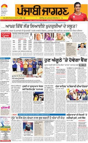 GURDASPURPunjabi jagran News : 15th April 2017
