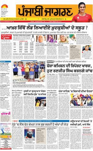 AMRITSARPunjabi jagran News : 15th April 2017