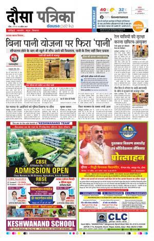 Rajasthan Patrika Dausa 15-04-2017