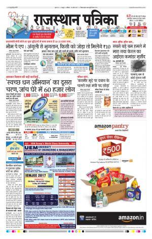 Rajasthan Patrika Jaipur 15-04-2017