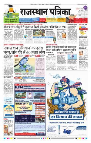 Rajasthan Patrika Beawar
