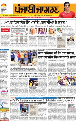 JALANDHARPunjabi jagran News : 15th April 2017